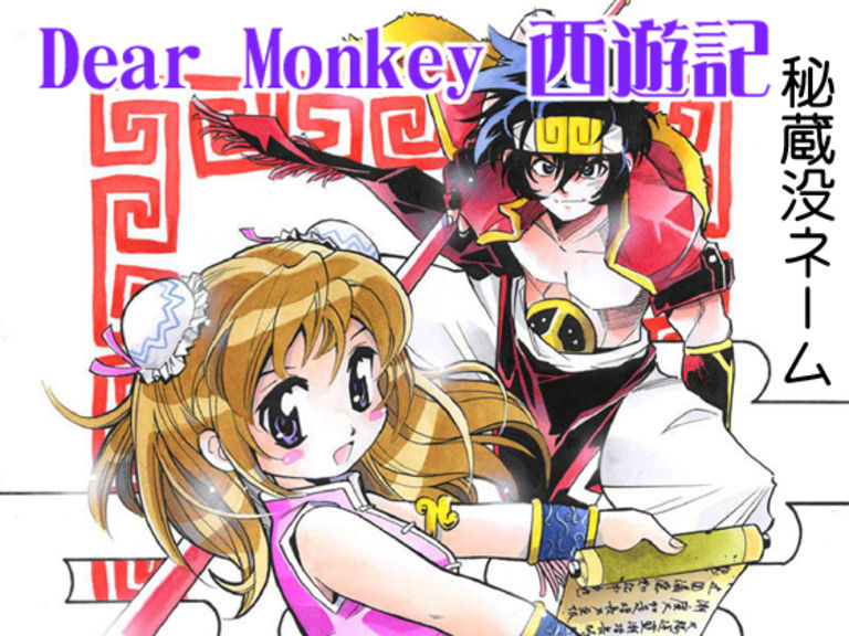 Dear Monkey 西遊記 秘蔵没ネーム