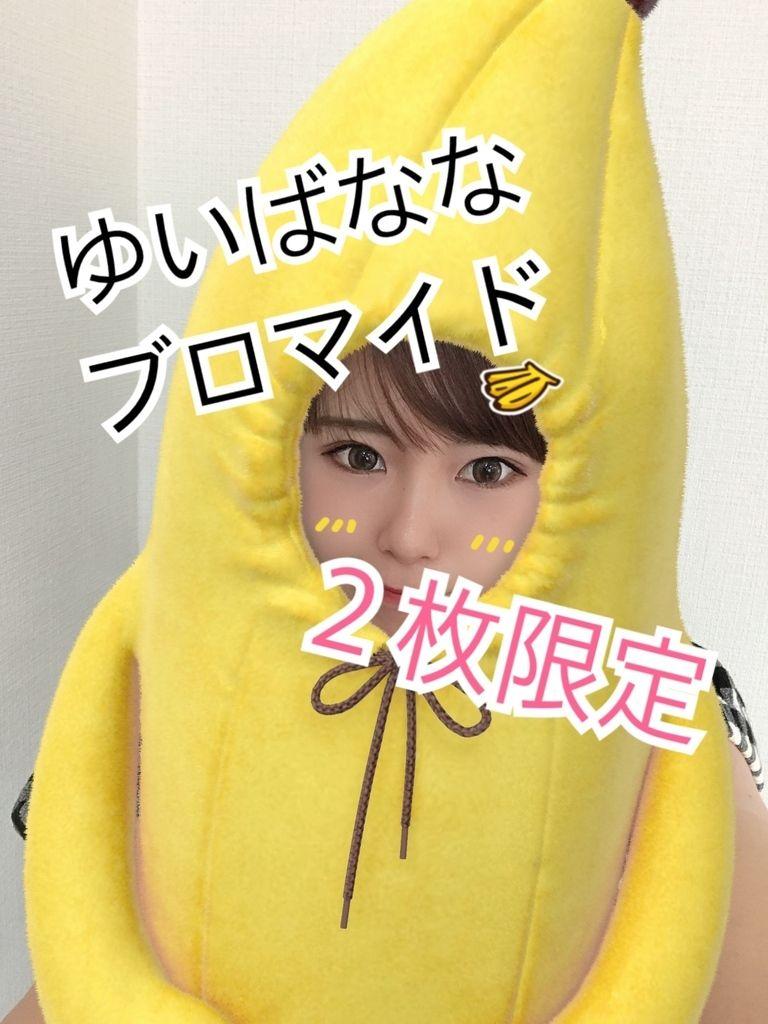 ゆいバナナブロマイド【2枚限定】