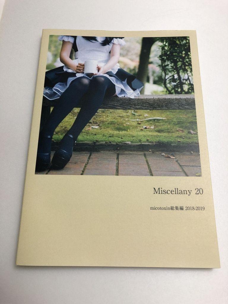 Miscellany 20〈総集編ファンブック〉+ L判写真