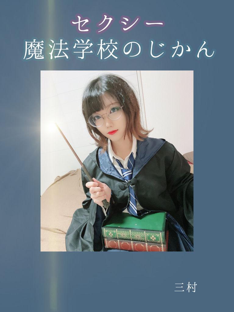 セクシー魔法学校のじかん(PDF)