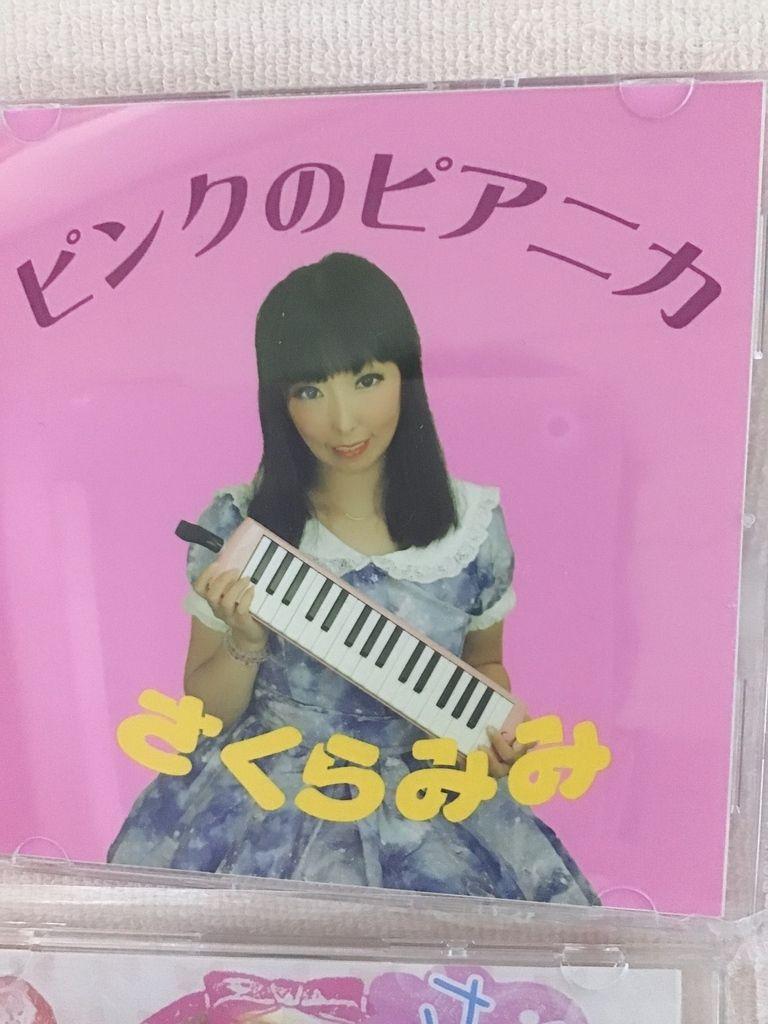 ピンクのピアニカ。CD