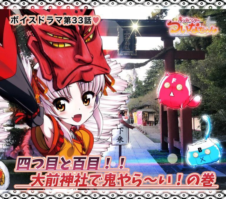 【鬼っ子ハンターついなちゃん】第33話 四つ目と百目!! 大前神社で鬼やら〜い!の巻