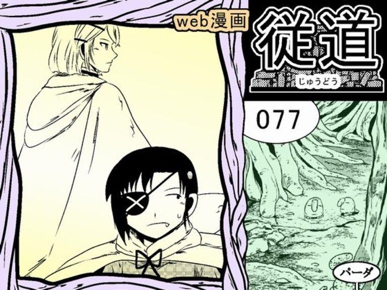 web漫画 『従道』 077