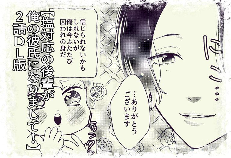 【DL版】塩対応の後輩が俺の彼氏になりまして!2話