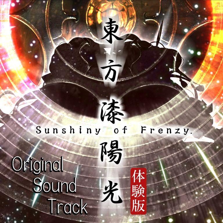 東方漆陽光miniOST CD音源版