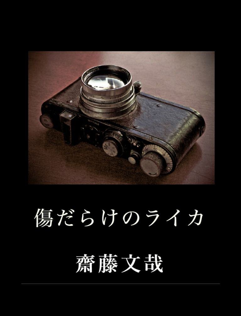 電子書籍ドキュメンタリー小説「傷だらけのライカ~ポルシェ・フェラーリ・シルバーアローの闘い~」(pdf版)