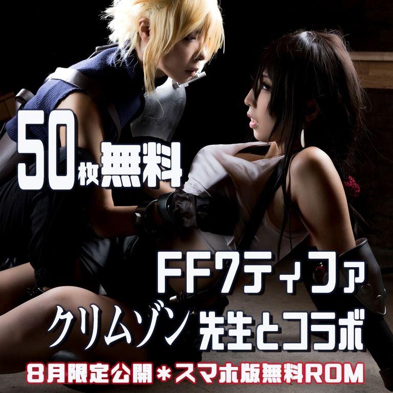 【厳選50枚無料】クリムゾン先生とコラボFF7ティファ2