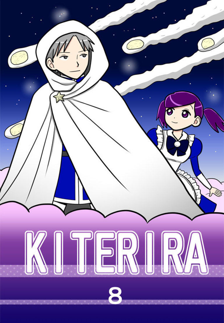 KITERIRA 8巻