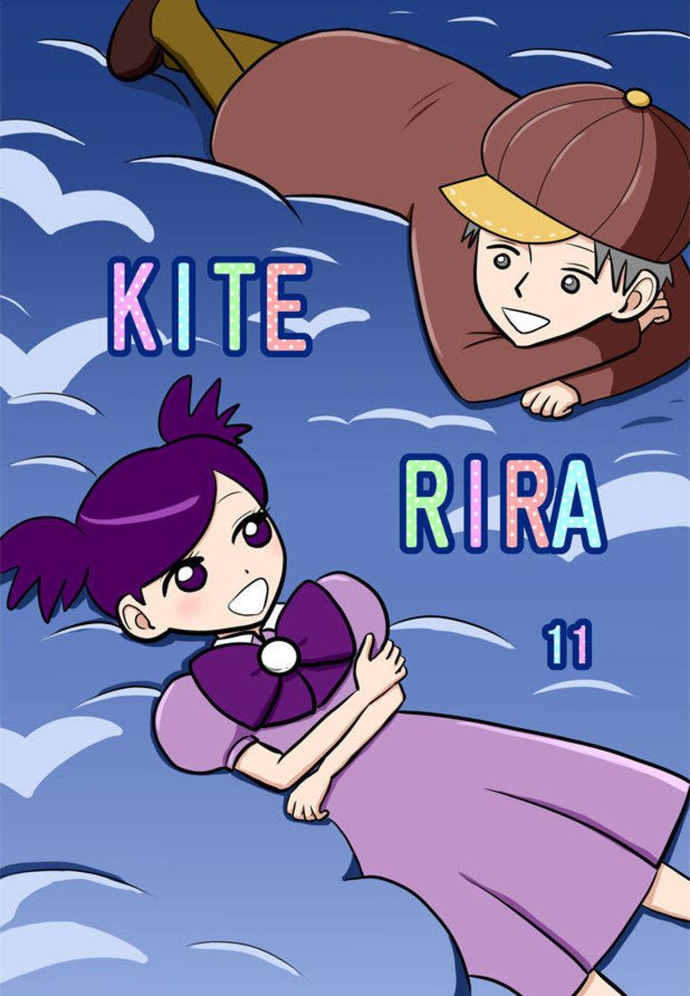 KITERIRA 11巻