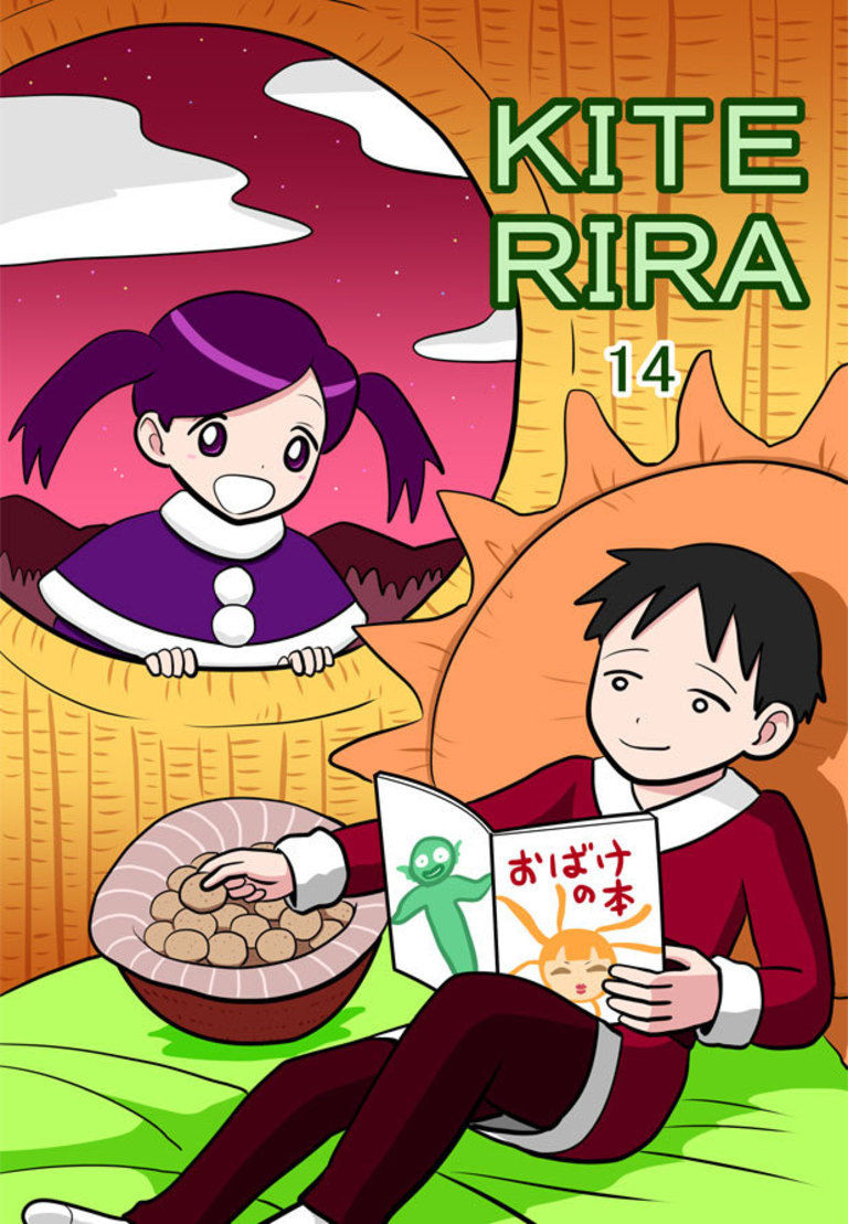 KITERIRA 14巻