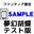 ★期間限定8/31|夢幻胡蝶 試作版(スマホ対応)