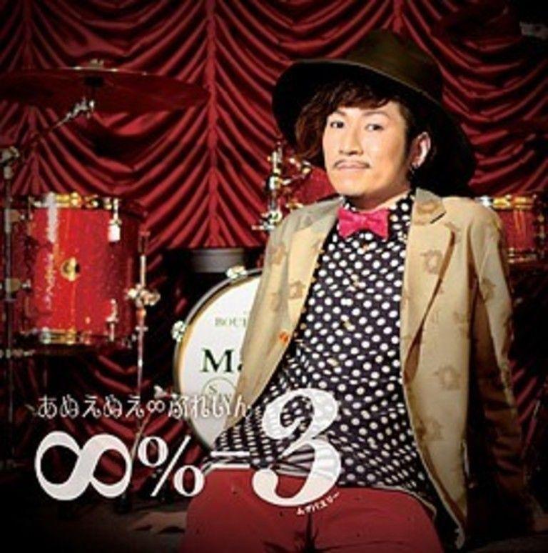 『∞%=3』ムゲパスリー / あぬえぬえ∞ぶれいん 【CDのみ】