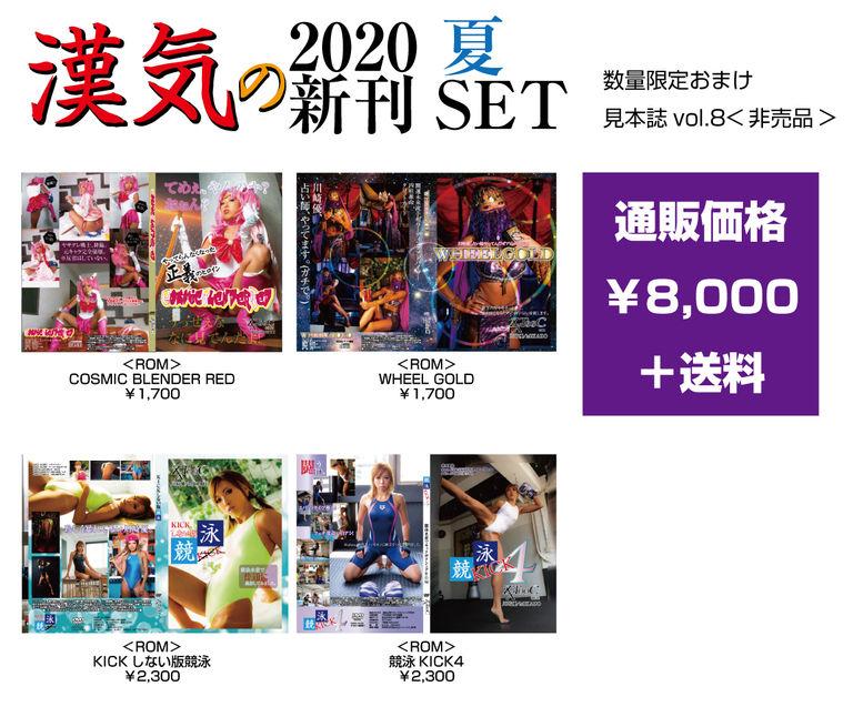 漢気の2020夏全巻セット
