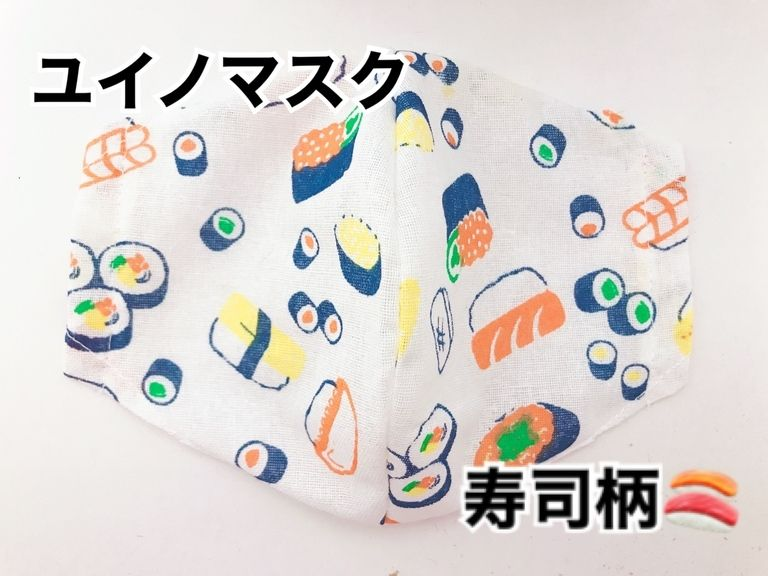 ユイノマスク🍣寿司柄🍣接触冷感素材🍣3枚限定