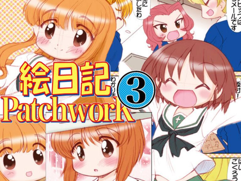 絵日記パッチワーク3