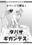【無料PDF版】「8ページで判る! タバサちゃん×ギガンテスくん」