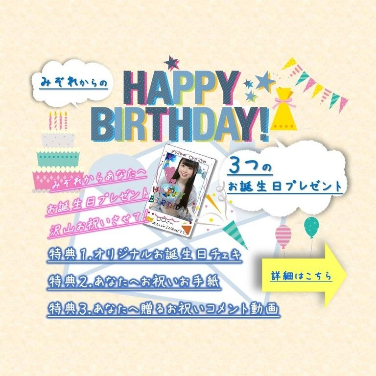 【誕生日記念セット】みぞれからの3つのプレゼント【HappyBirthday】
