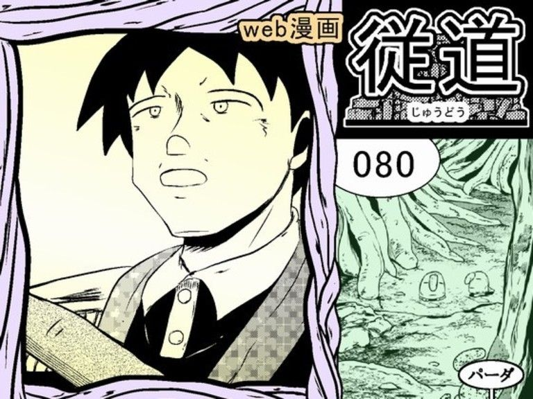 web漫画 『従道』 080