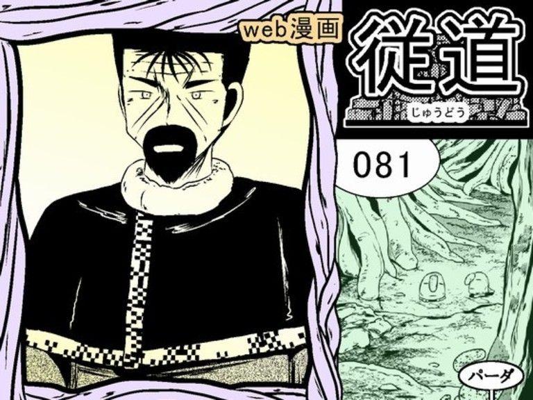web漫画 『従道』 081