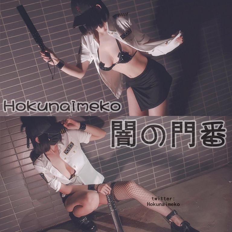 《Hokunaimeko 闇の門番》