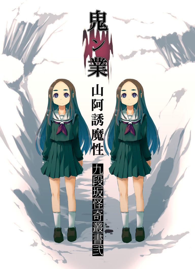 怪奇系ビジュアルノベル『鬼ン業 山阿誘魔性 九段坂怪奇叢書弐(第二部)』