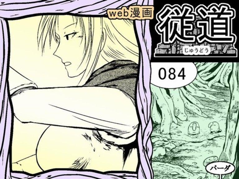 web漫画 『従道』 084