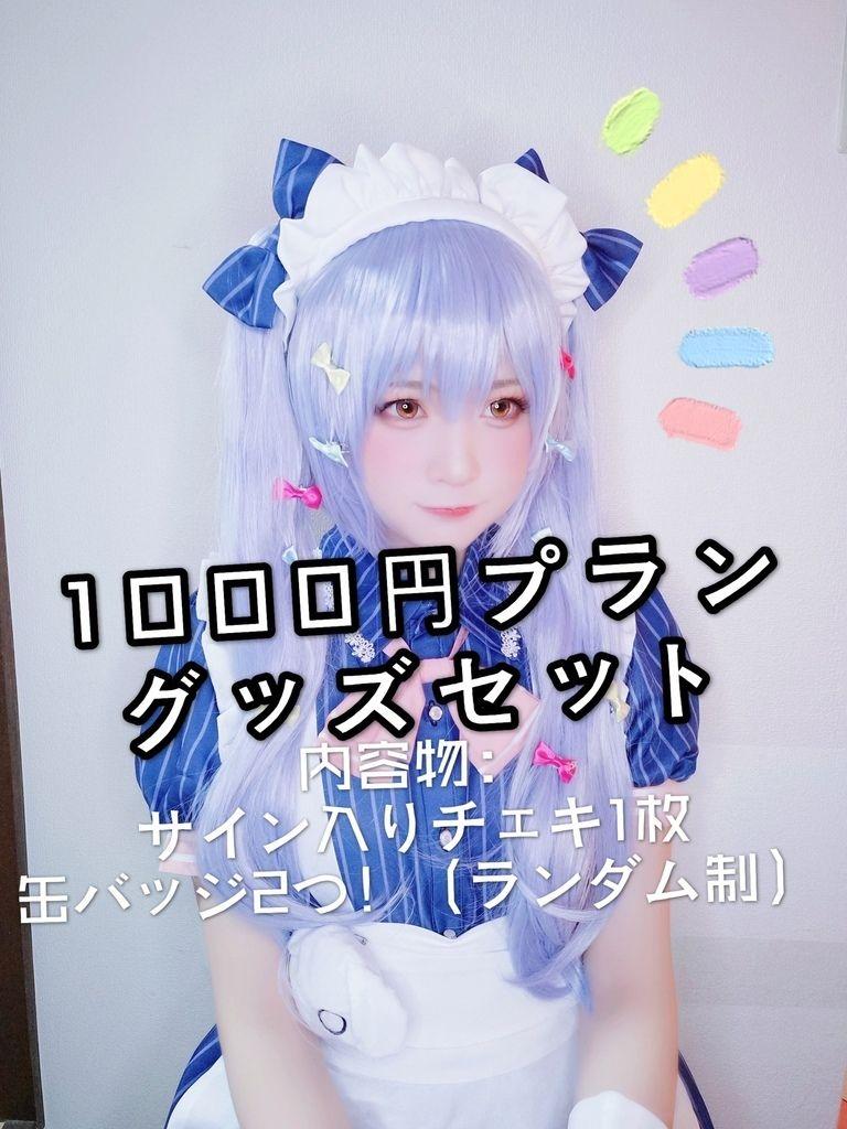 1000円プラン【6か月加入者】へのスペシャルグッズセット