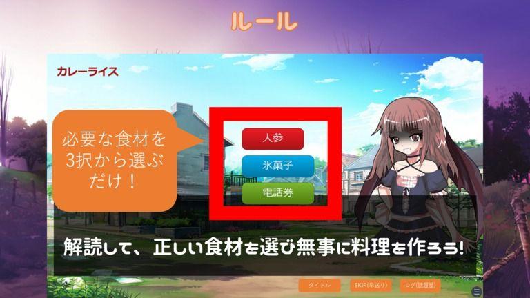 悪魔と漢字のクッキング!(一般・DL・Mac版)