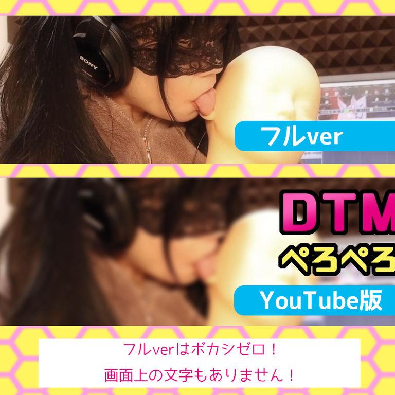 【コスプレASMR動画】DTM女子のぺろぺろ耳舐め【3Dio黒耳マイク使用で高音質ASMR!】