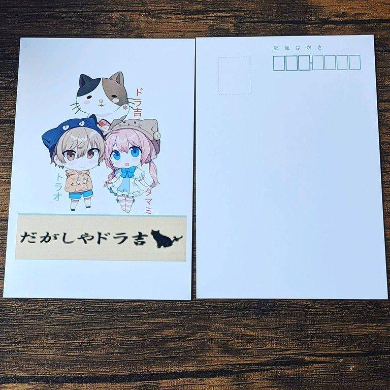 【匿名配送ヤマト運輸60サイズ~発送・10枚〜】だがしやドラ吉オリジナルポストカード(ロゴ付)