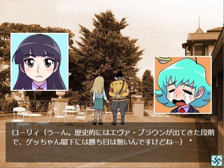 燃え萌えナチス少女ゲッペルスちゃん第3.5話(Win版)