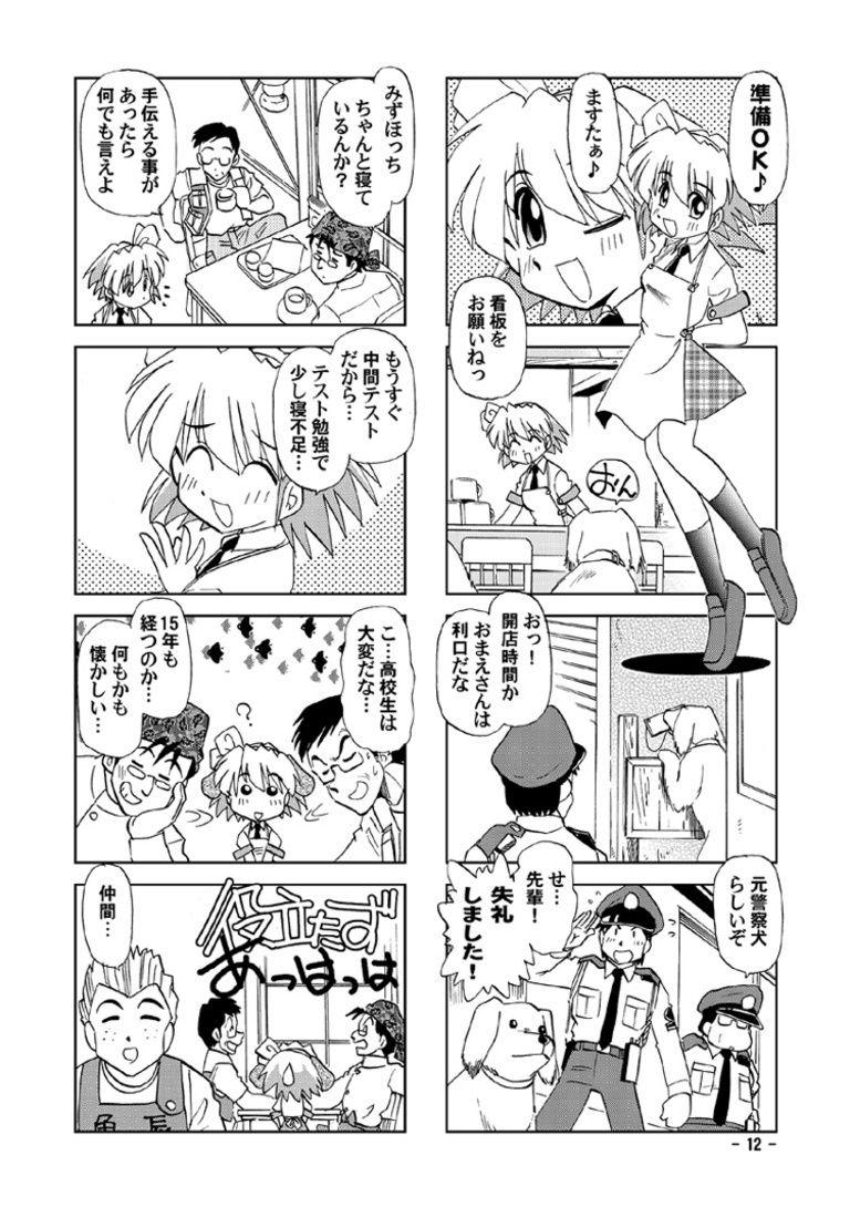 ますたぁDOG -Fuli Fuli Friction- vol.1