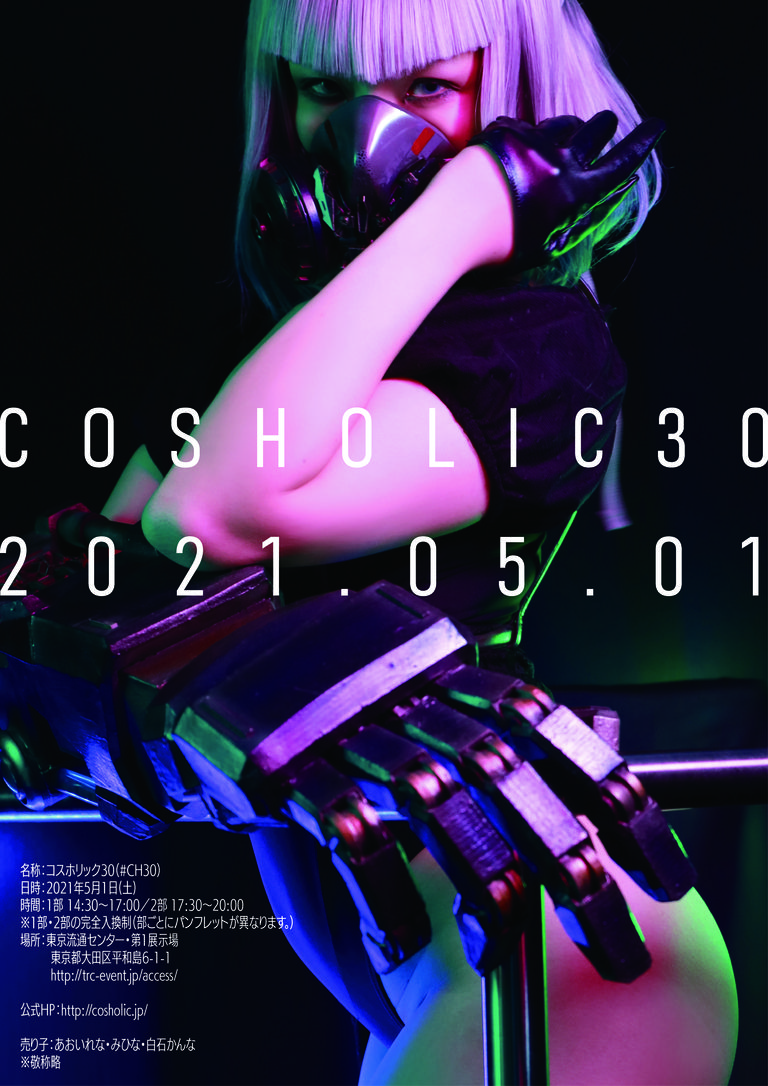 【サイン入り】コスホリック30・サイバーパンクセット