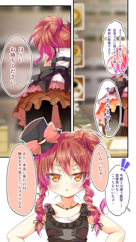 【電子書籍】不愛想なカフェ店員に恋する話【ティーちゃんコース以上配布用】