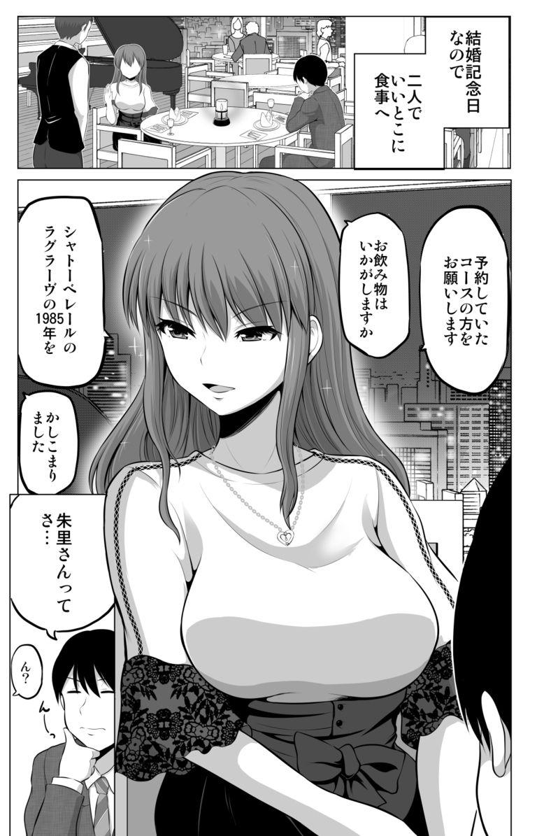 防御力ゼロの嫁【9】