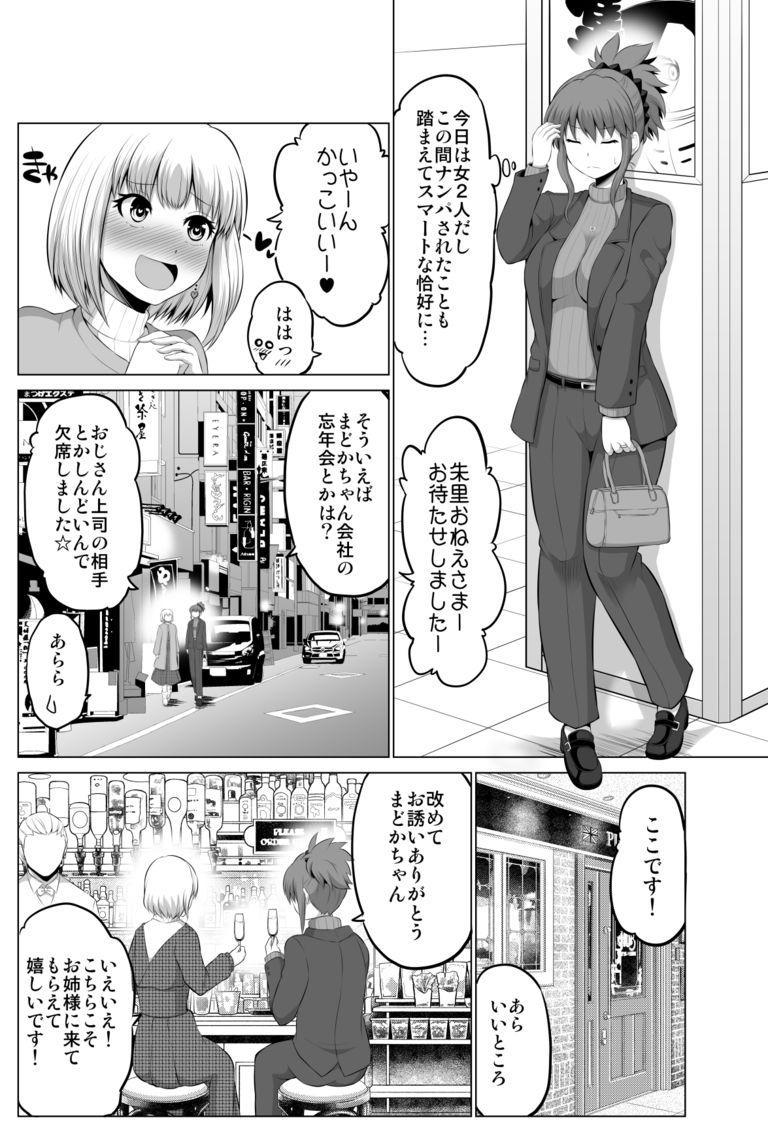 防御力ゼロの嫁【10】