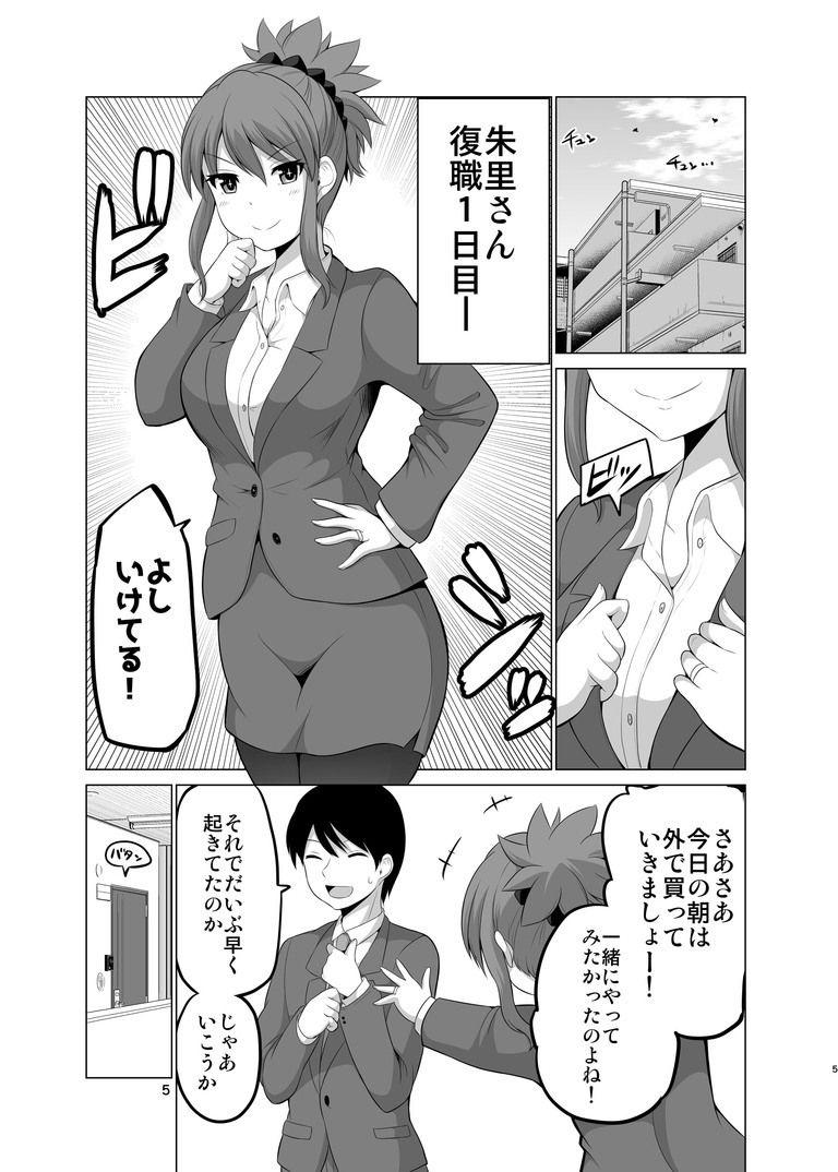 防御力ゼロの嫁【14】
