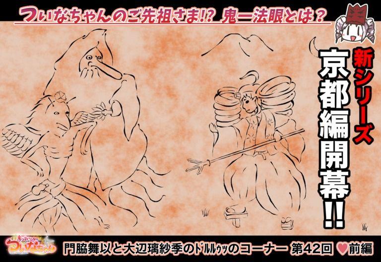 【鬼っ子ハンターついなちゃん】第42話 妖怪『虎の巻』!! 巨大恵方巻きのひみつ!の巻(期間限定特価セール❣️)