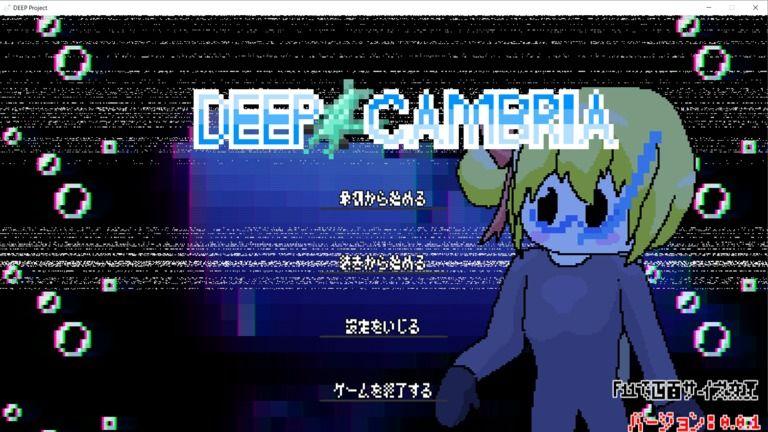 DEEPCAMBRIAテストプレイ版(バージョン0.0.1)