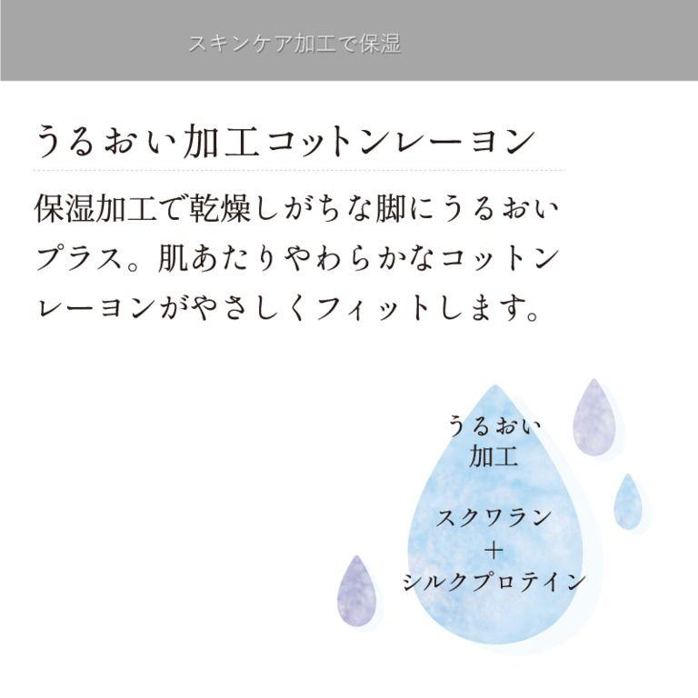 【ビーフィット】 おやすみリラクエステうるおいソックス(2足組)