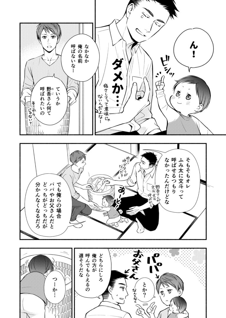 【DL販売】Ω事件簿番外編『文斗*視点』