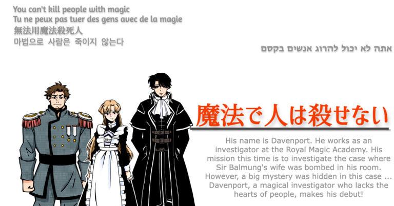 『魔法で人は殺せない』絵はがき書3枚セット