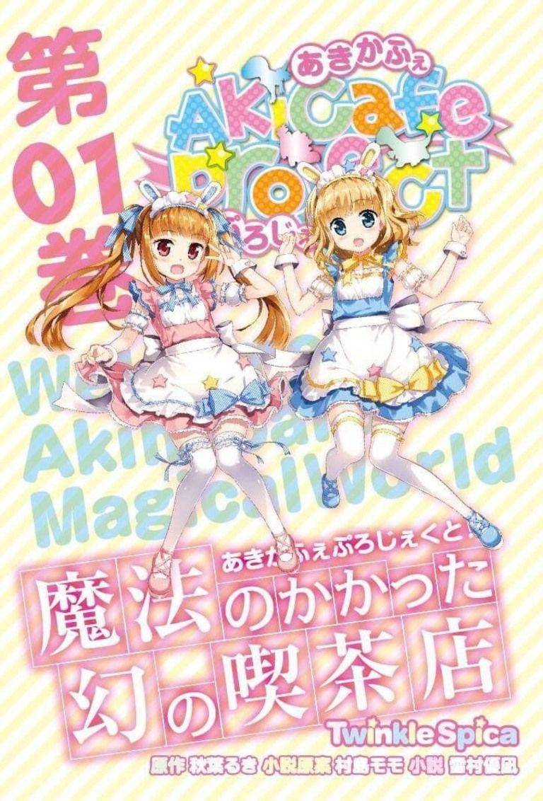 あきかふぇ小説&CDセット『魔法のかかった幻の喫茶店』