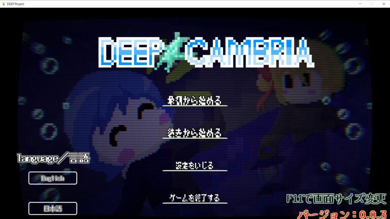 DEEPCAMBRIAテストプレイ版(バージョン0.0.3)