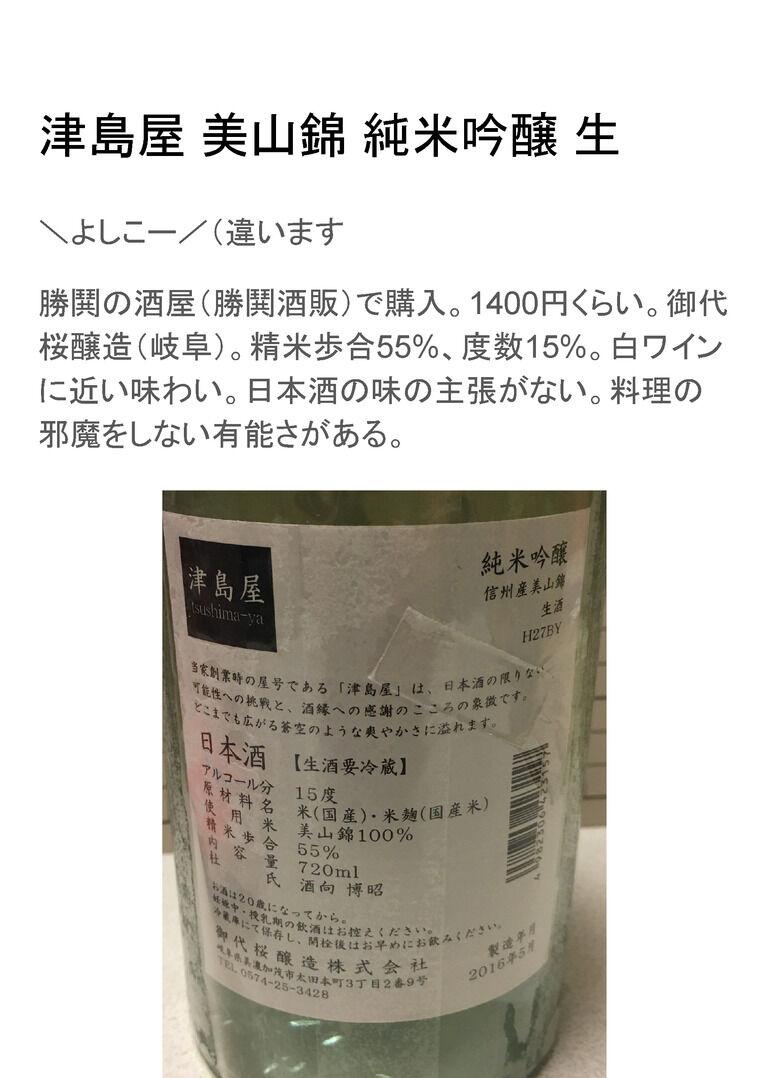 最近飲んだ日本酒まとめ