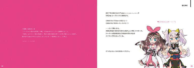 バーチャル美少女受肉ご隠居の本 デジタル版 (PDF)