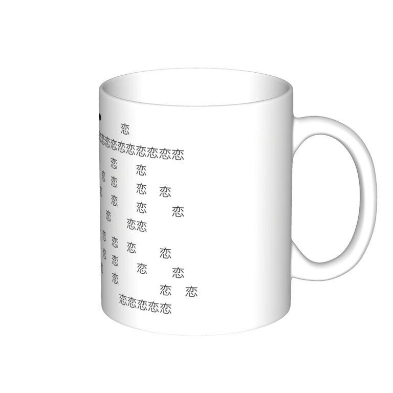 色恋マグカップ