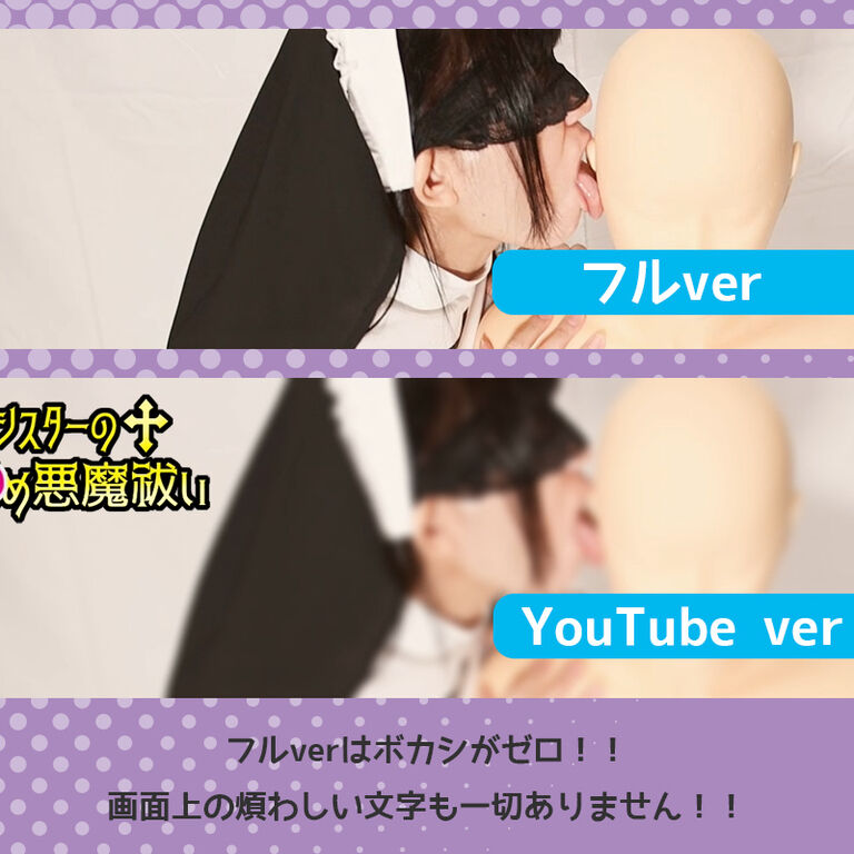 【コスプレASMR動画】シスターの耳舐め悪魔祓い【お耳が気持ち良くなるASMR】