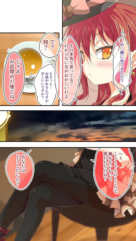 【電子書籍PDF】不愛想なカフェ店員に恋する話3【ティーちゃんコース以上特典】