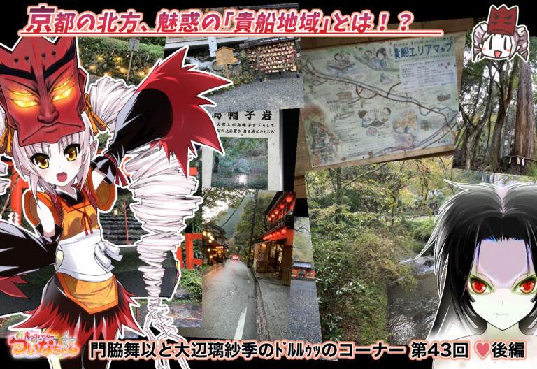 【鬼っ子ハンターついなちゃん】第43話 侵略の鬼の国!! 滝夜叉姫大逆襲!の巻
